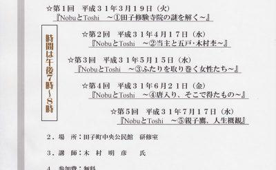 歴史講座 NobuとToshiシリーズ