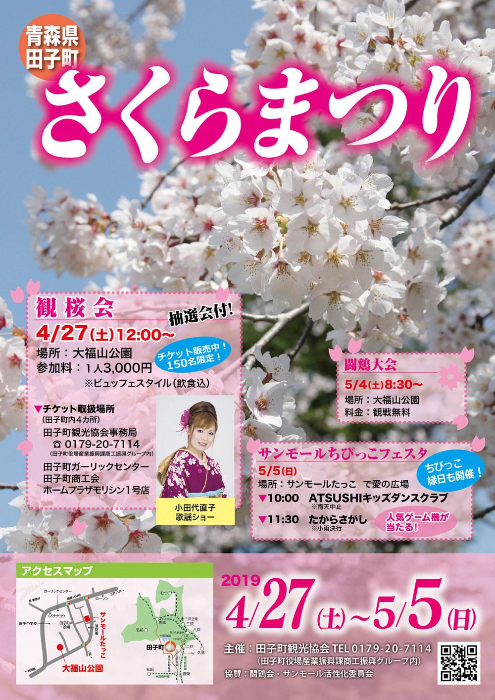 田子町さくらまつり 201904/27~05/05