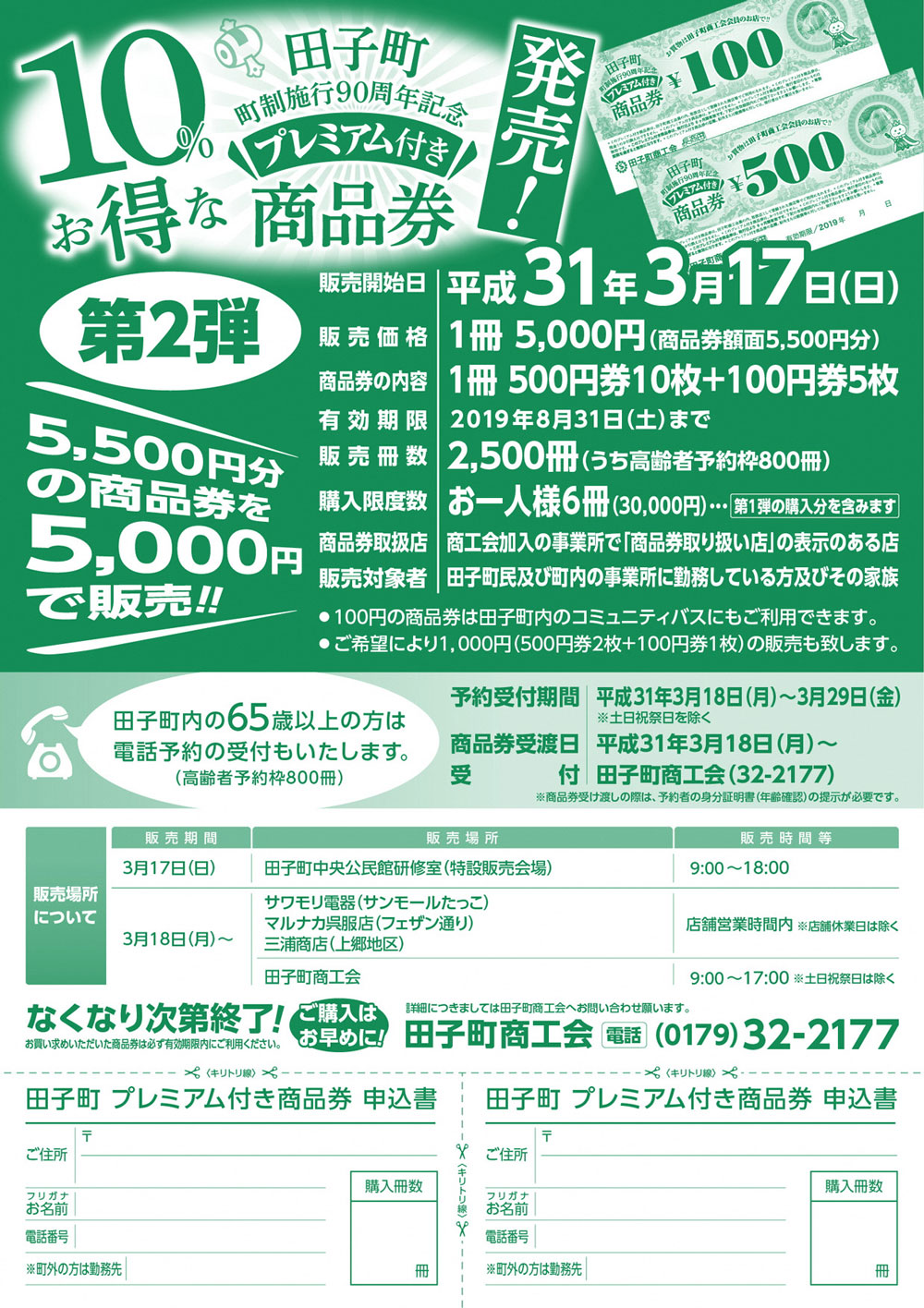 田子町プレミアム付き商品券申込書