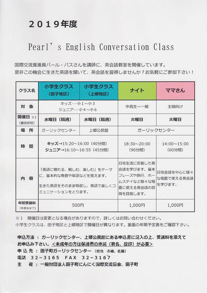 田子町 英会話教室