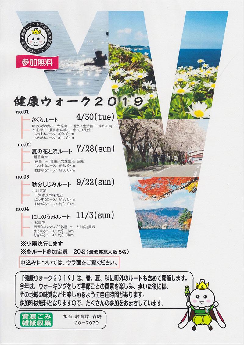 田子町 健康ウォーク2019