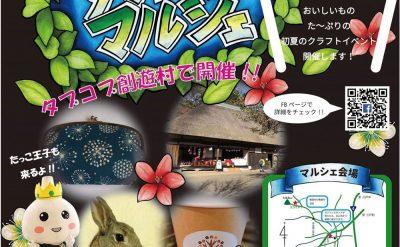 田子 第7回タプコプマルシェ 2019/06/08~09