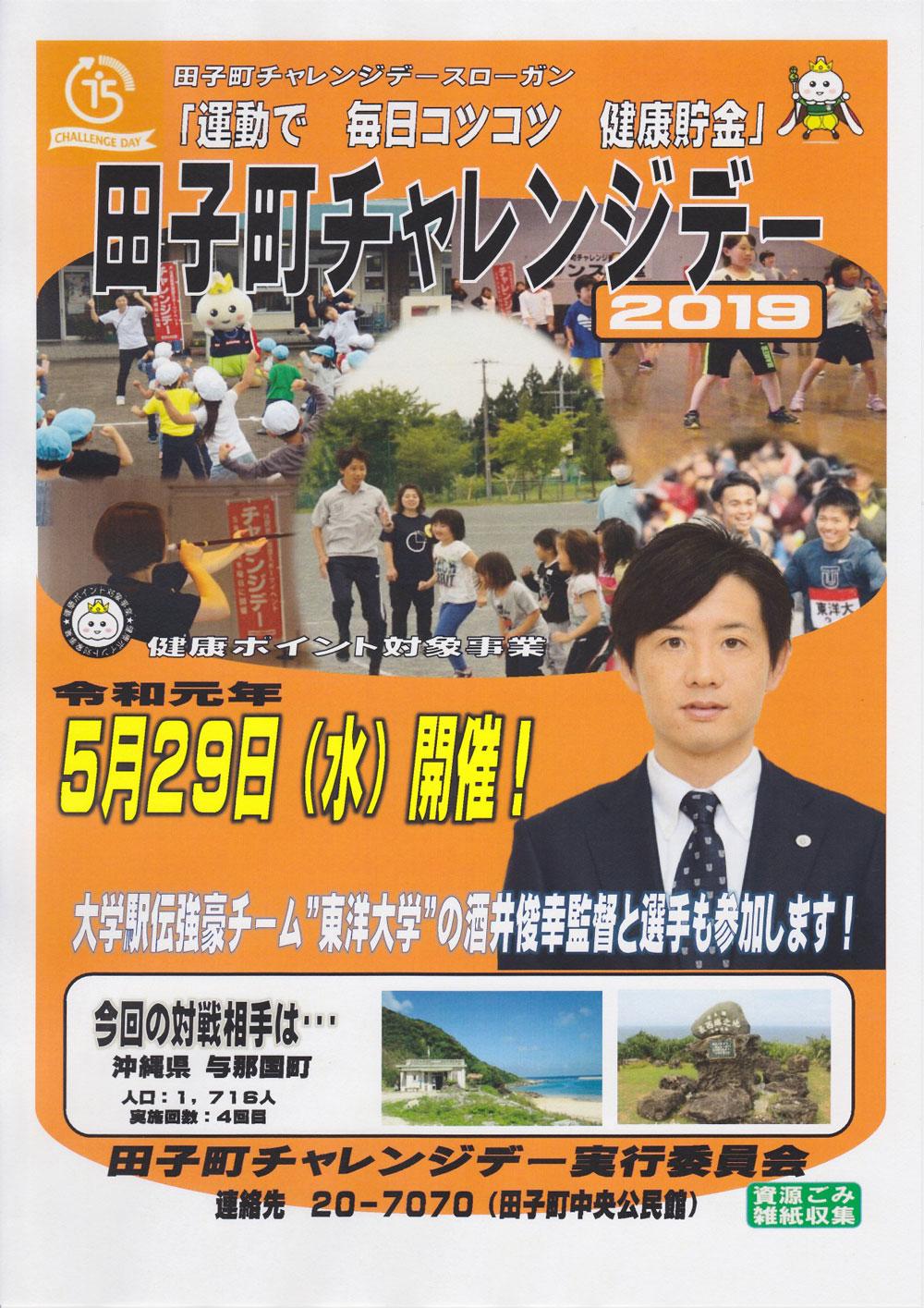 田子町チャレンジデー 2019