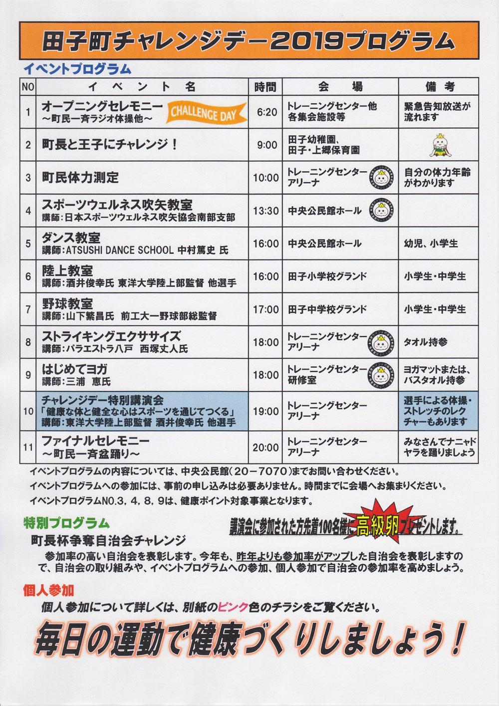 田子町チャレンジデー 2019 プログラム