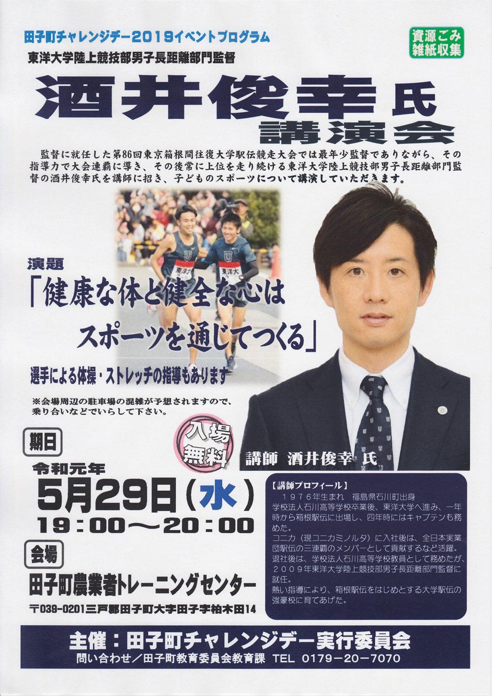 田子町チャレンジデー2019イベントプログラム 酒井俊幸氏講演会