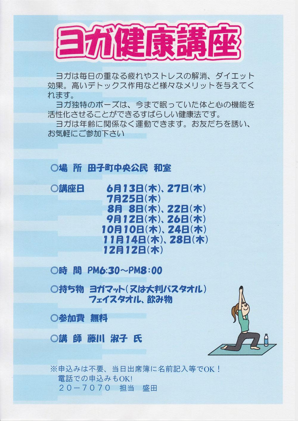 ヨガ健康講座 田子町