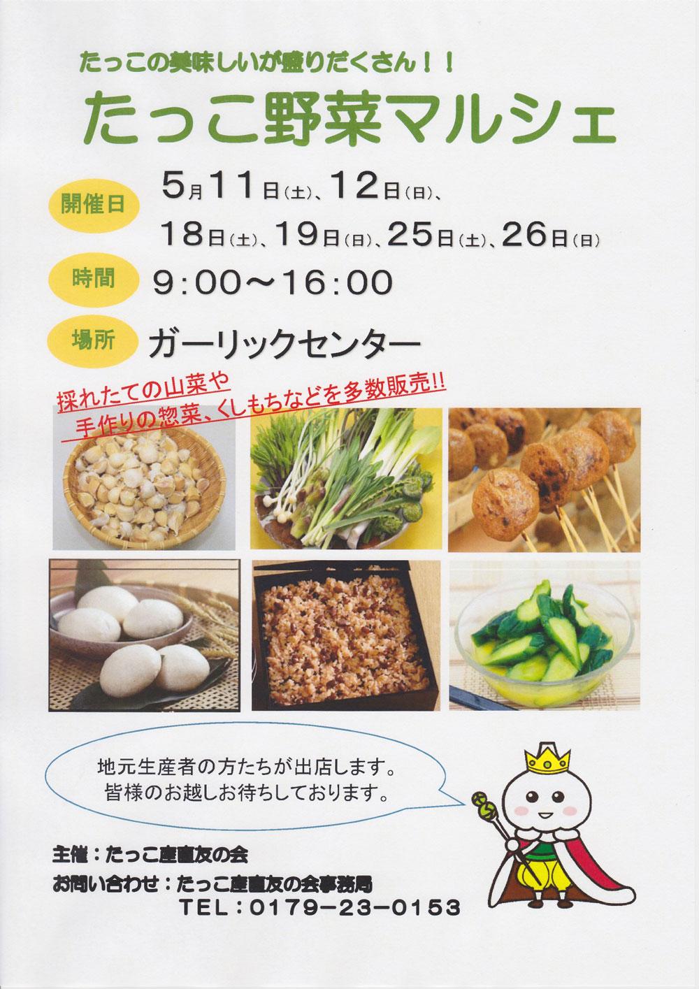 田子野菜マルシェ