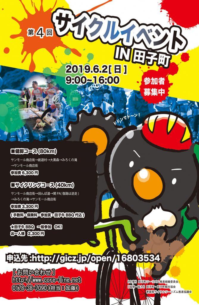 第4回 サイクルイベントin 田子町