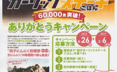 田子 ガーリックステーキごはん6万食突破 ありがとうキャンペーン