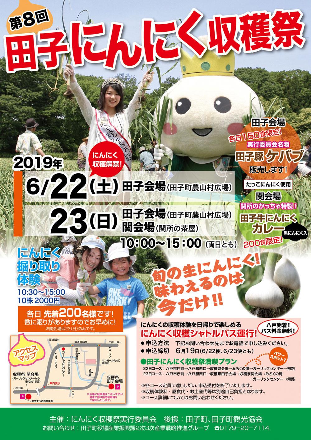 青森県田子町 田子にんにく収穫祭2019