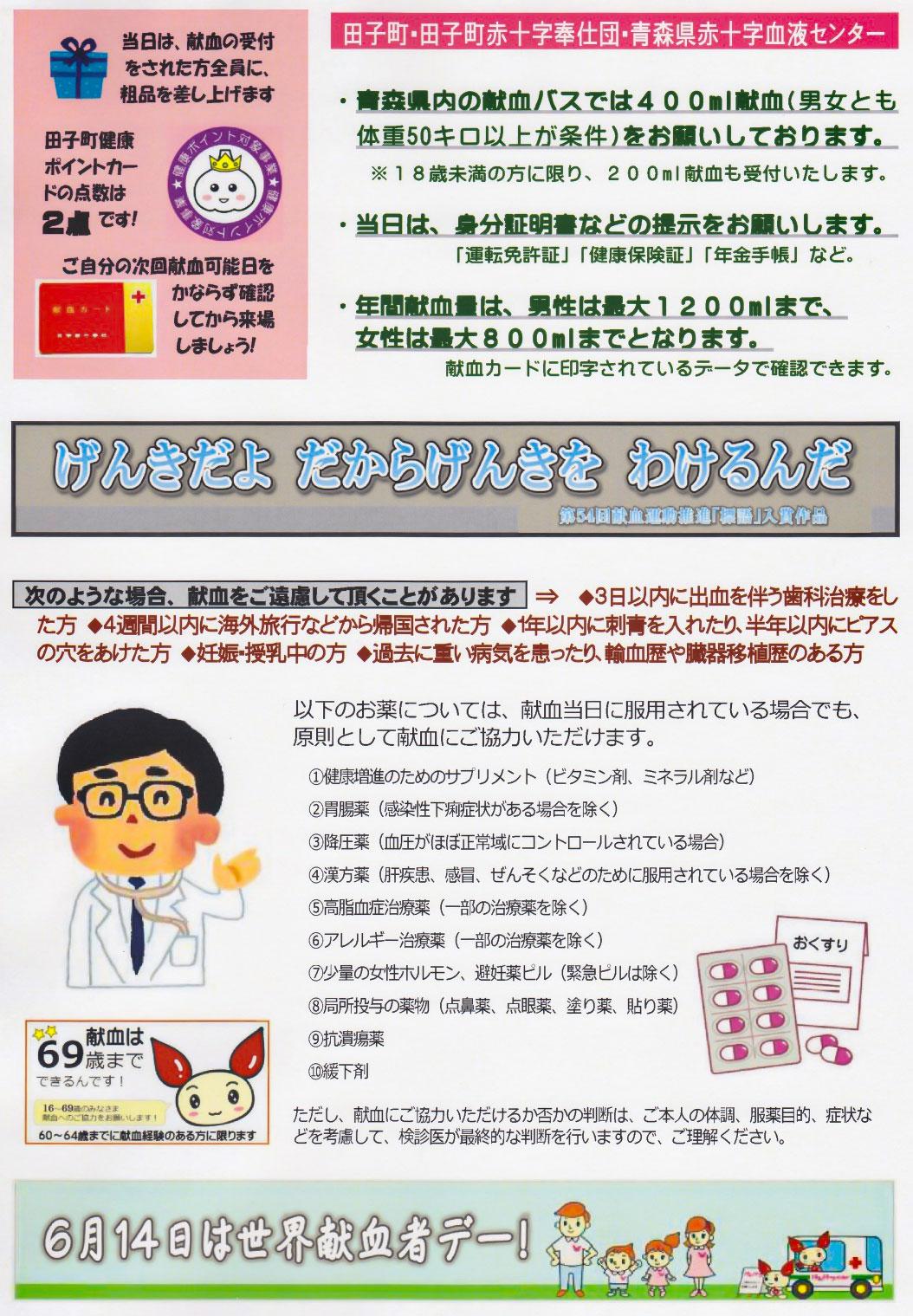田子町 献血バス 6月26日
