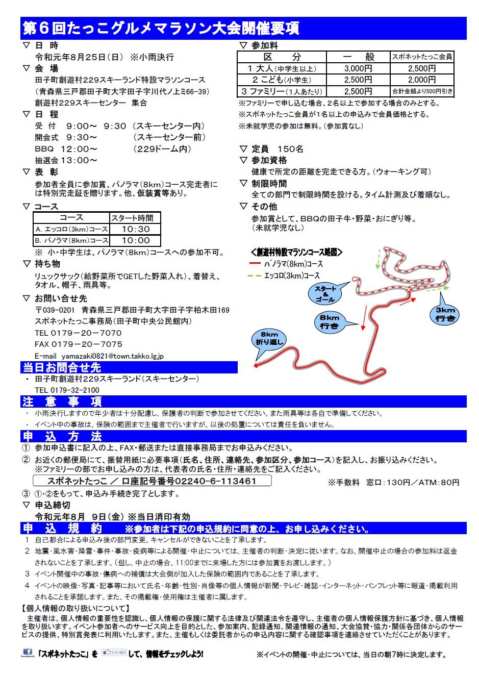 この画像には alt 属性が指定されておらず、ファイル名は GM-marathon-youkou.jpg です