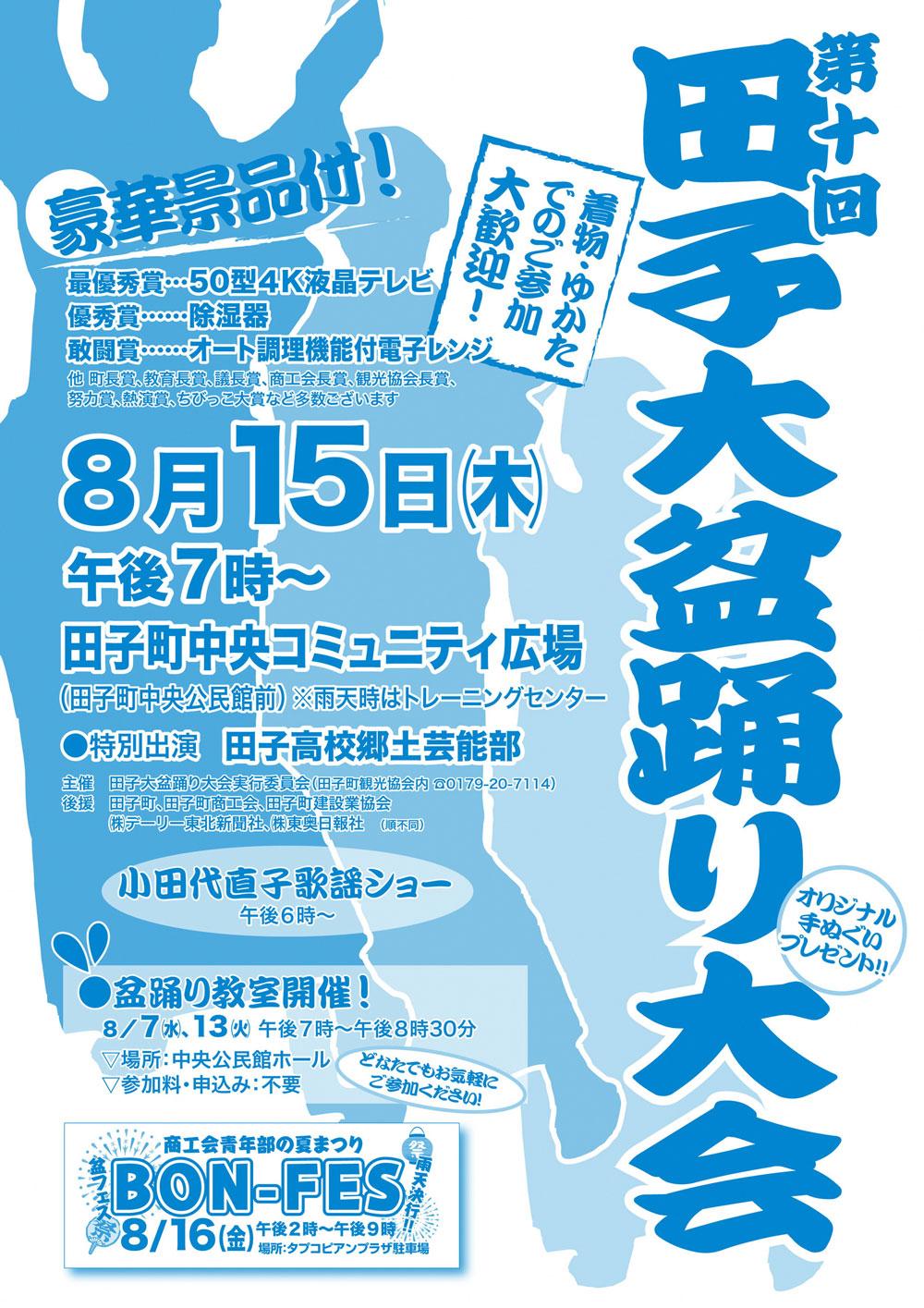 第10回田子大盆踊り大会 8月15日 午後7時から