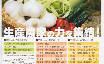 田子町農産物直売所 7月26日オープン
