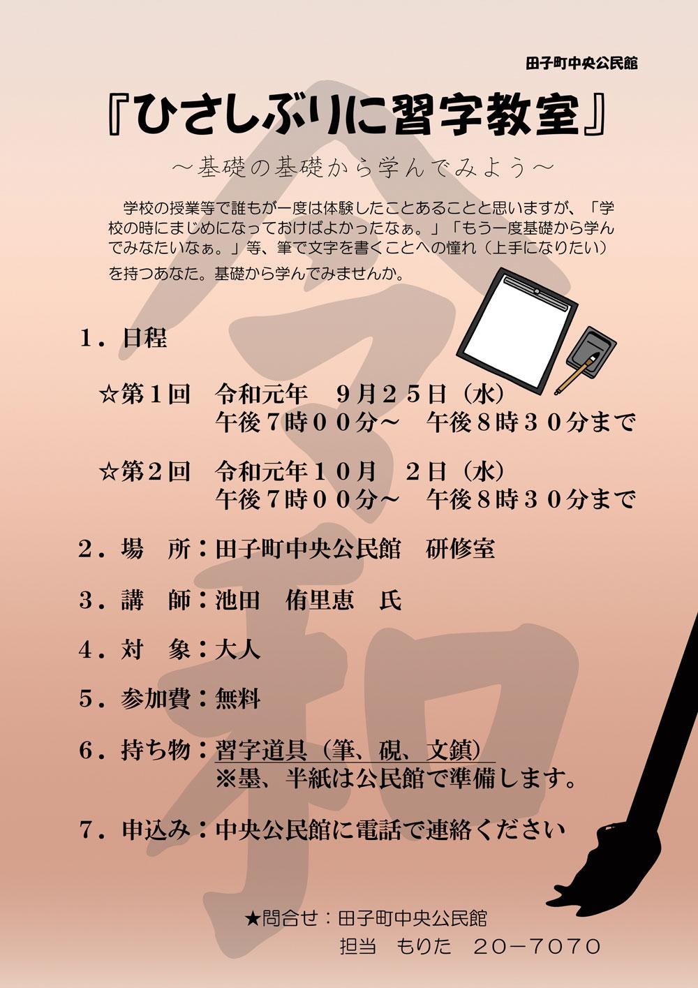 久しぶりに習字教室 田子町中央公民館