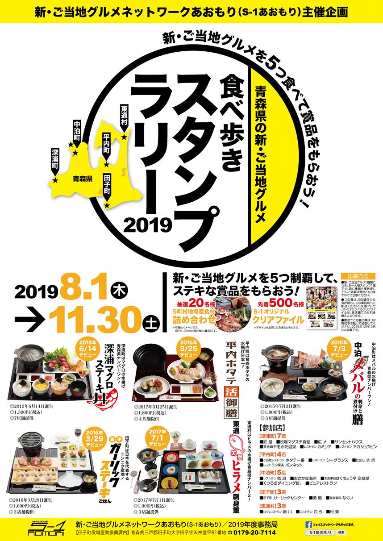 食べ歩きスタンプラリー2019