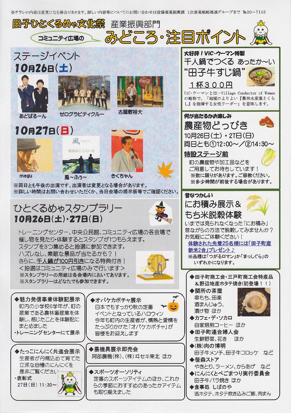 青森県田子町「ひとくるめゃ文化祭」