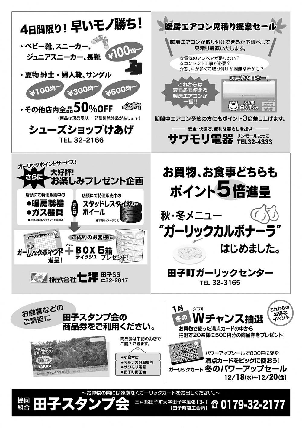 青森県田子町秋の収穫感謝セール