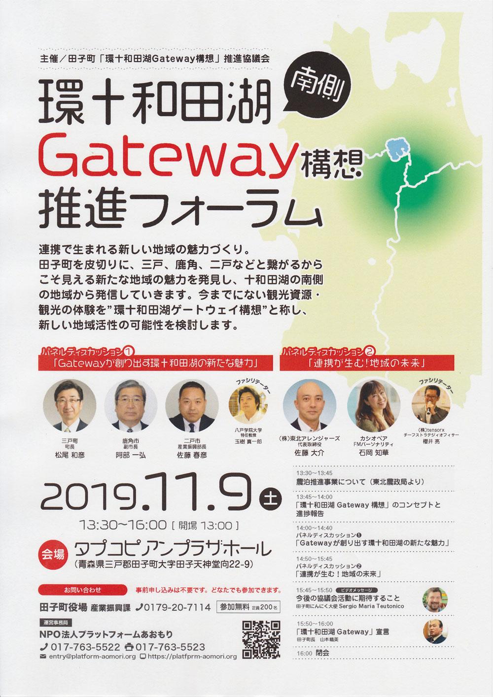 環十和田湖gatewaty構想推進フォーラム