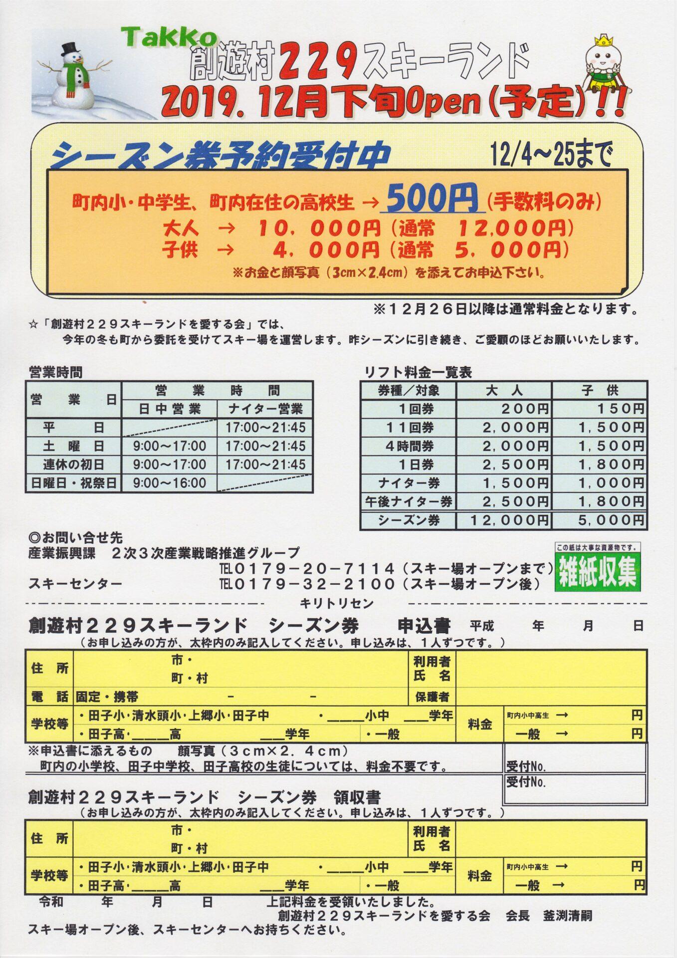 田子町 創遊村229スキーランド 2019年12月オープン予定