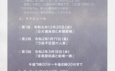 歴史講座「NobuとToshiシリーズ」