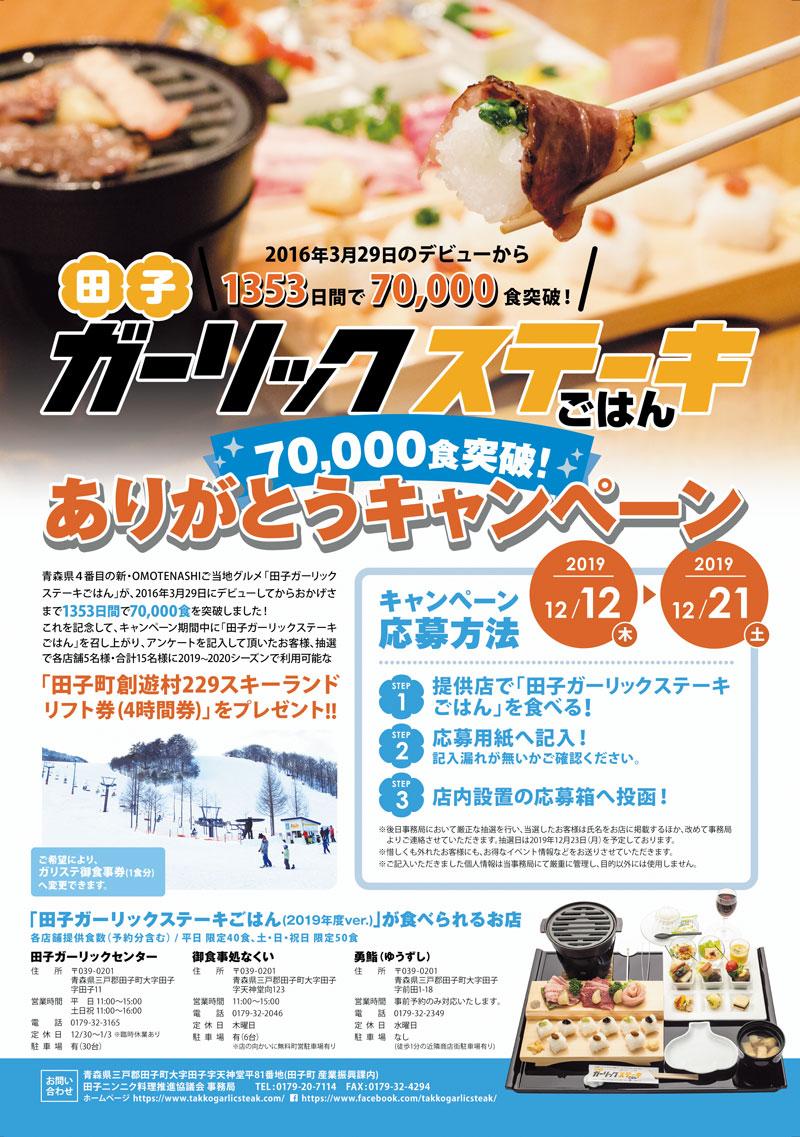 ガーリックステーキごはん70000食突破 ありがとうキャンペーン