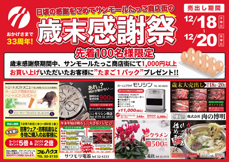 サンモール田子33周年細末感謝祭