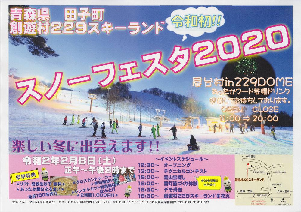 スノーフェスタ2020 田子町 創遊村229スキーランド