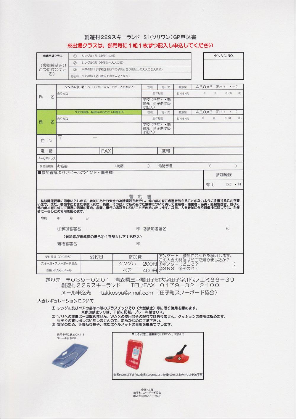 ソリワングランプリ2020世界大会開 申込書画像