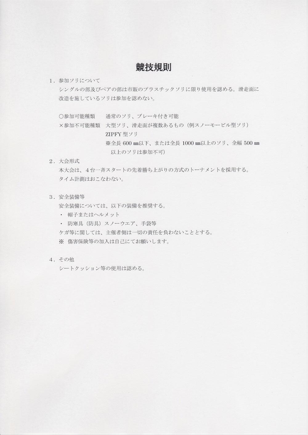 ソリワングランプリ2020世界大会開 競技規則
