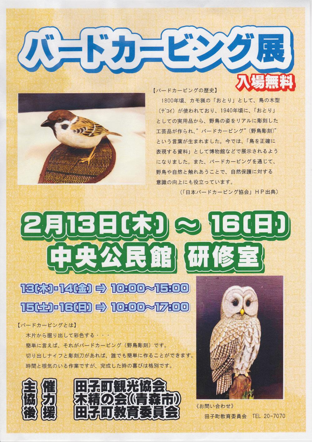 田子町バードカービング展2020 2/13~2/16