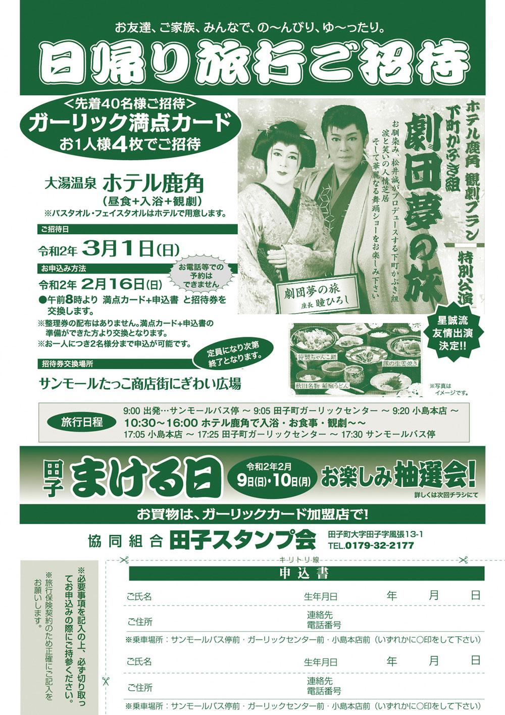 田子まける日 2/9 2/10 チラシ 日帰り旅行招待
