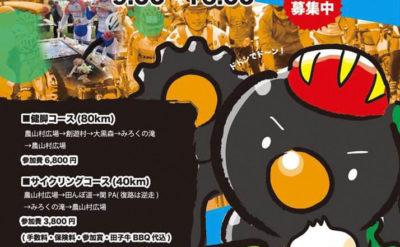 第5回サイクルイベントin田子町