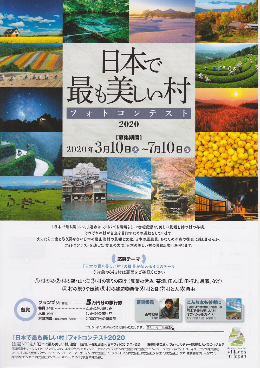 この画像には alt 属性が指定されておらず、ファイル名は 2020utsukushii_photocontest.jpg です
