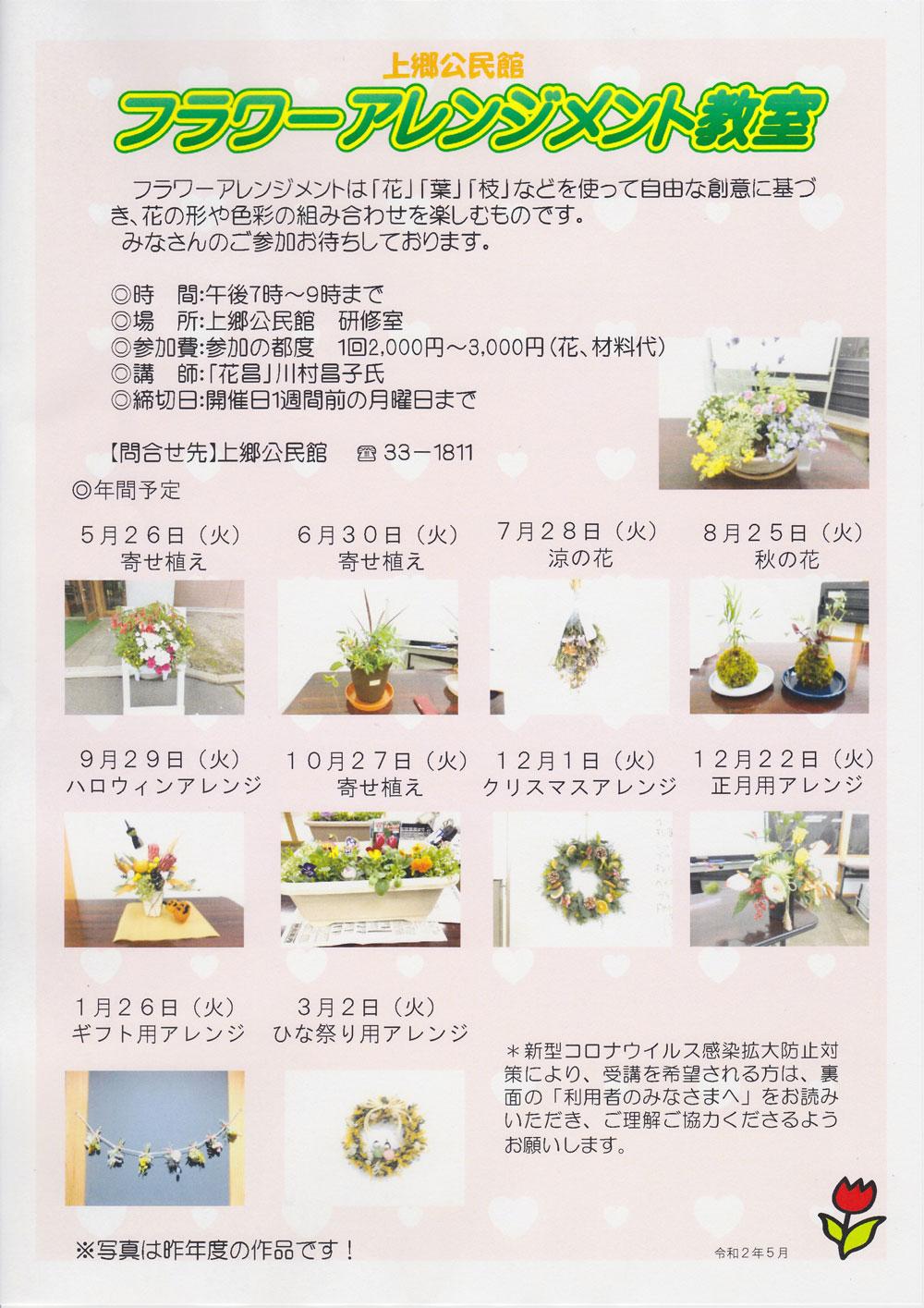 田子町上郷公民館 フラワーアレンジメント教室2020