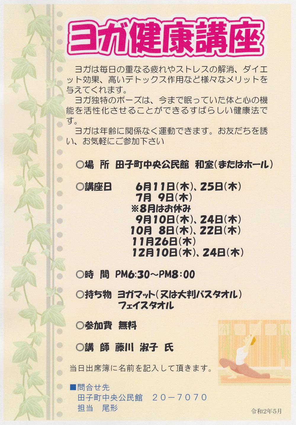ヨガ健康講座 2020 チラシ 田子町