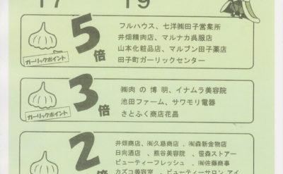 田子にんにく収穫応援セール