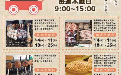 田子町 サンモール晴の市 毎週木曜 9:00~15:00